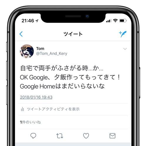 smartphone-sns-post