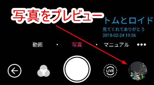 Z-01Kカメラアプリで写真をプレビューする