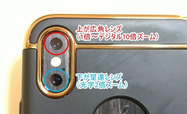 iPhoneXの広角レンズと望遠レンズ