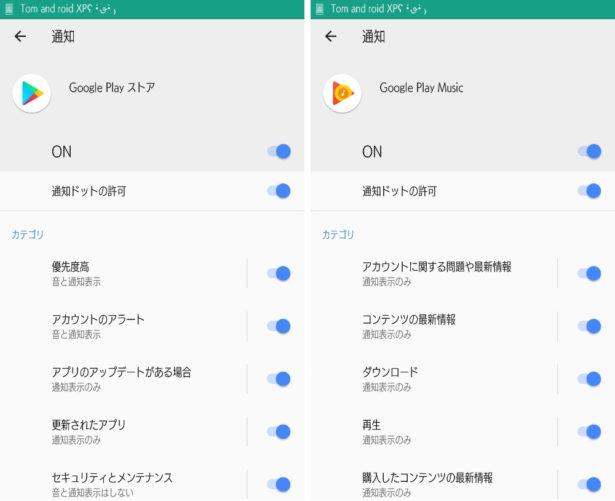 Google Play系アプリの通知設定