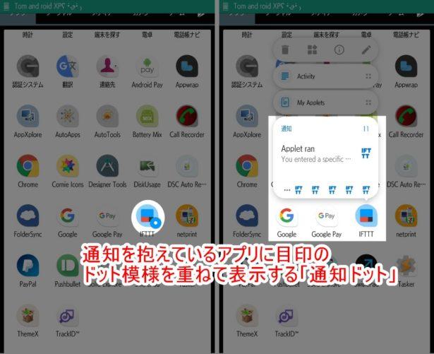 Android-8.0-通知ドットをNova Launcherで見たところ