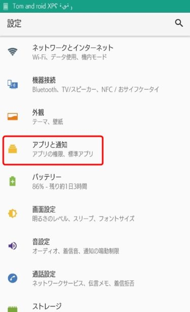 Android8.0の通知設定画面