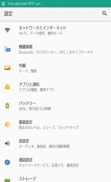Android8.0の設定画面