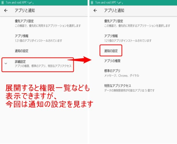 Android-8.0-通知の詳細設定