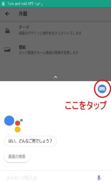 Googleアシスタントに説明が追加