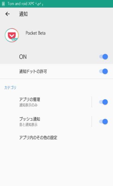 Pocketアプリなどプッシュ通知に対応したアプリの通知設定