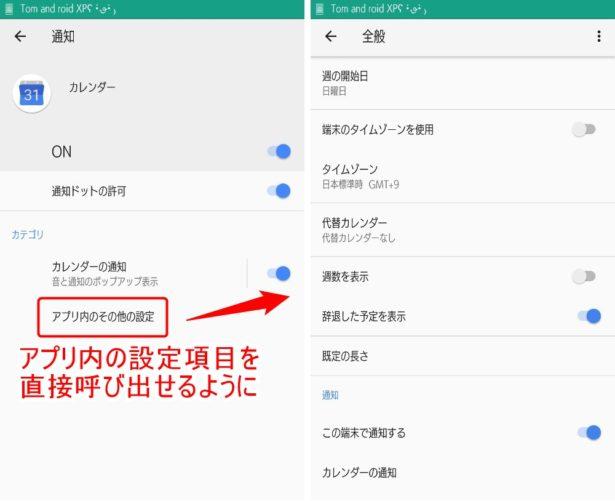 Android-8.0-カレンダーアプリの通知設定