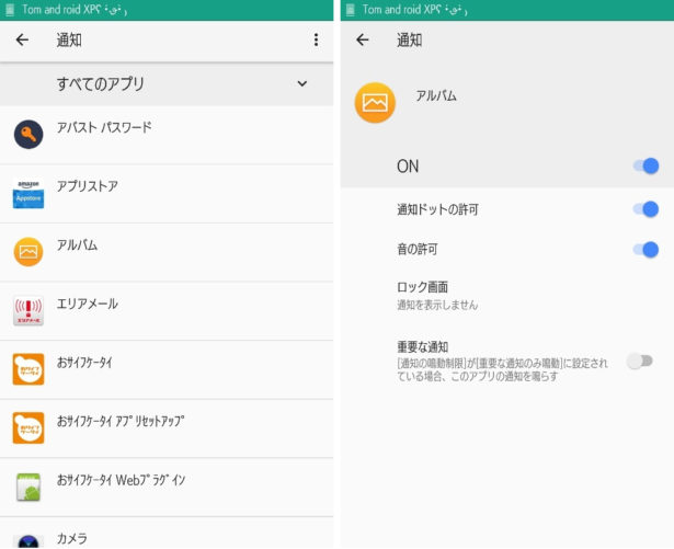 Android-8.0-通知の種類