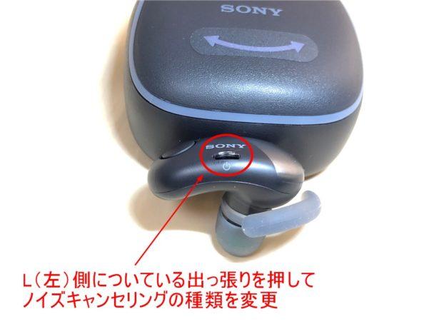 SONY WF-SP700Nのアンビエントサウンドモード切替えボタン