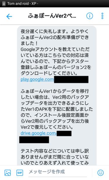ふぁぼーんVer2の入手と連絡方法
