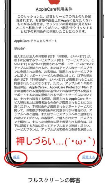 iPhoneXが抱えるUI上の問題