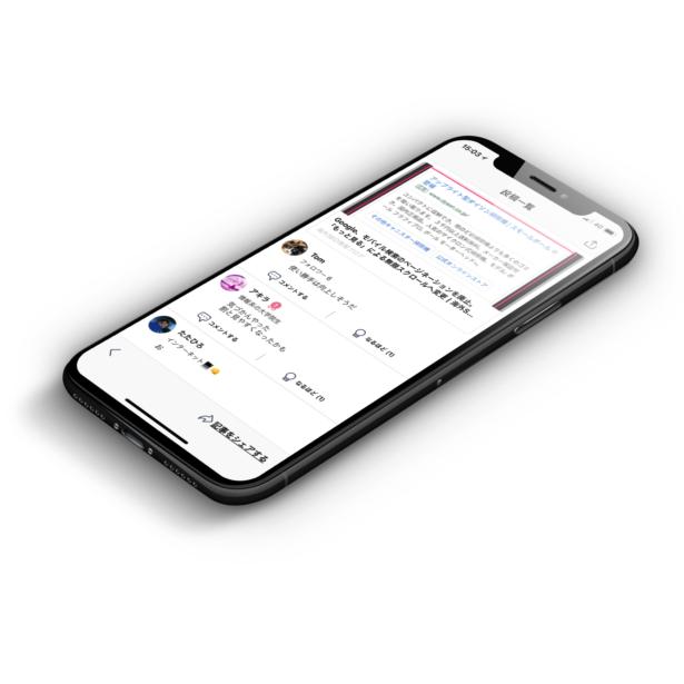 iPhoneアプリ「LIST」はあの人が読んでる記事を読めるニュースアプリ