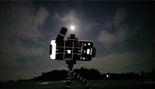 今夜はフルムーン!XperiaとiPhoneで満月の写真を撮り比べ!