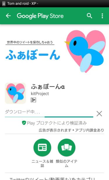 ふぁぼーんVer2 α版