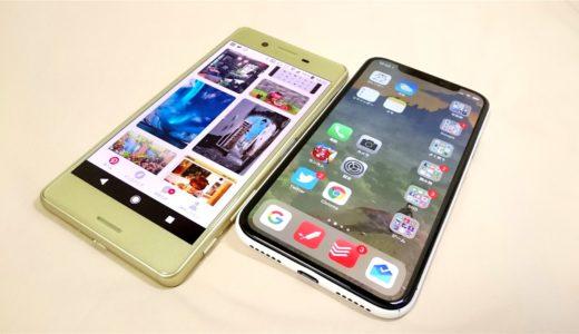 【レポ】半年使ったiPhoneX。はたして良かった?悪かった?