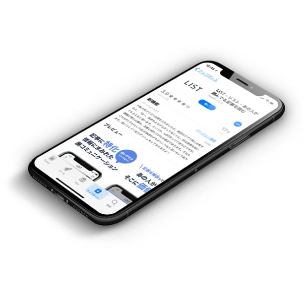 iPhoneアプリLISTの4月19日にアップデート内容