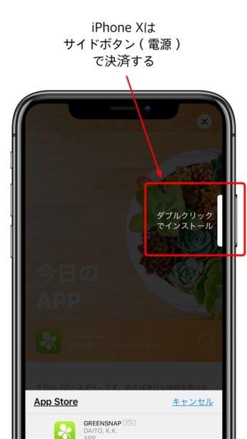 iPhoneXはサイドボタンで決済する