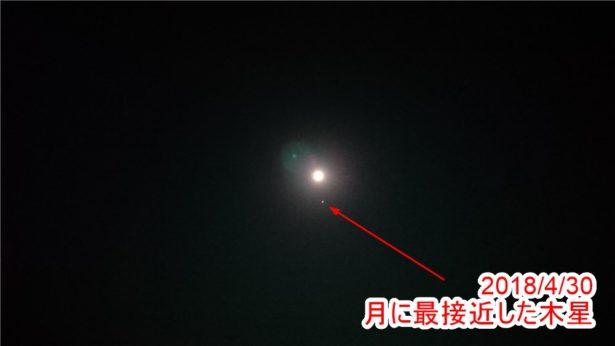 月に最接近した木星の写真