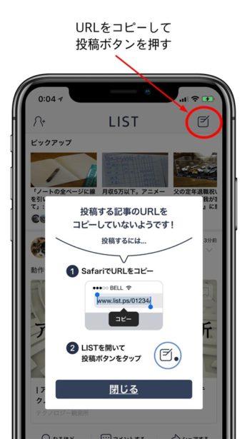 LISTの投稿ボタンの位置