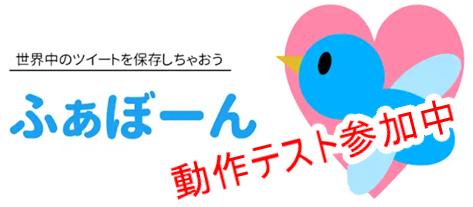 ツイート保存アプリ「ふぁぼーん」Ver2のαテストに参加しました