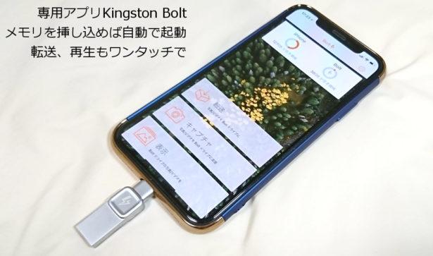 DataTraveler Bolt Duo Kingston Boltアプリを起動