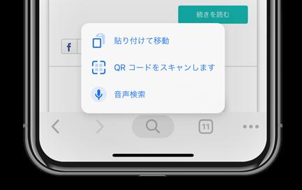 iPhone版のChrome69で貼り付けて移動も簡単に