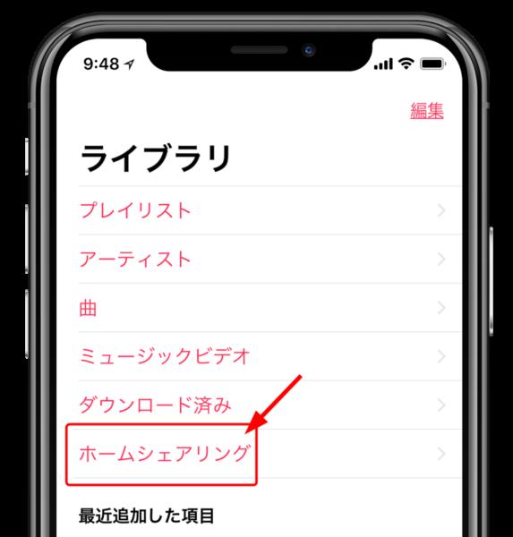 iPhoneXのミュージックアプリでホームシェアリングを使う
