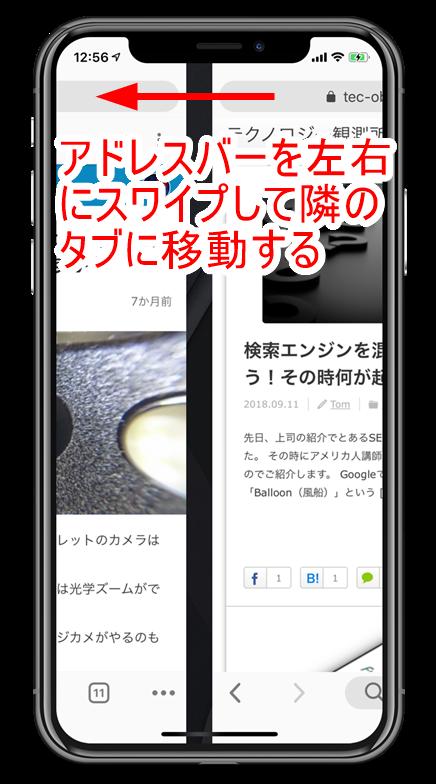iPhone版Chrome69のアドレスバーをスワイプしてタブを移動する方法