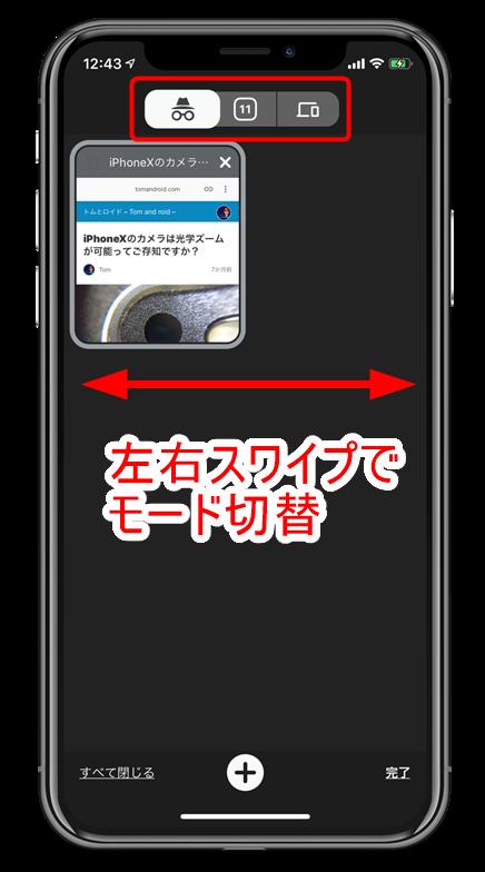 iPhone版Chrome69でタブ一覧を横スワイプしてシークレットタブに移動