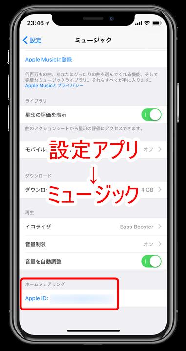 iPhoneのホームシェアリングアカウント確認方法
