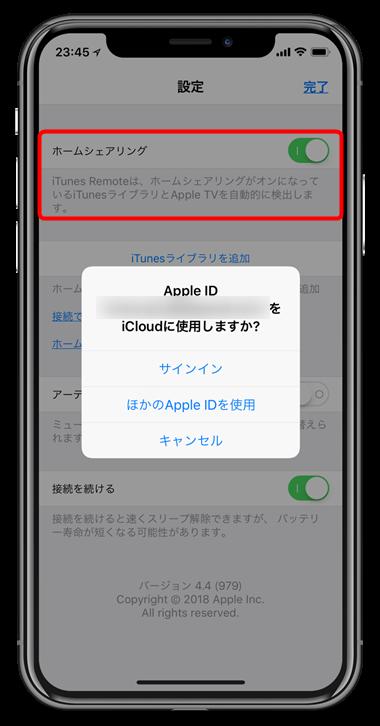 iTunes Remoteでホームシェアリングを有効化する