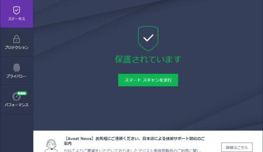 Avast!プレミアでTCP/UDPポートを開放してiPhoneの「ホームシェアリング」を使う方法