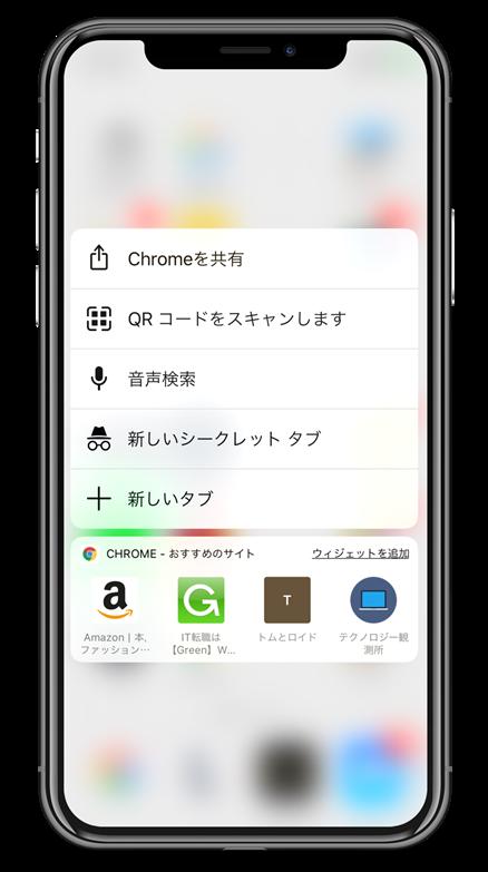iPhoneの3D Touchでホーム画面からQRコードリーダーを呼び出す