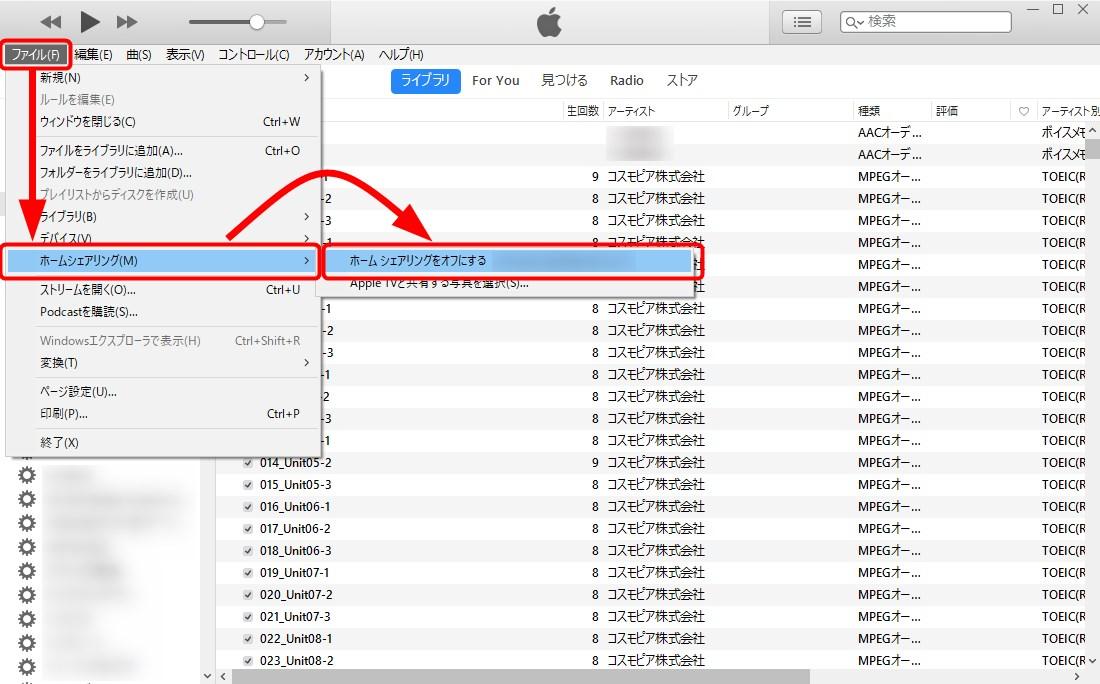 iTunesでホームシェアリングをオンにする方法