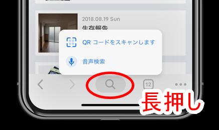 iPhone版Chrome69の検索ボタンを長押し