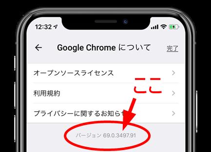 iPhone版Chromeのバージョン確認方法