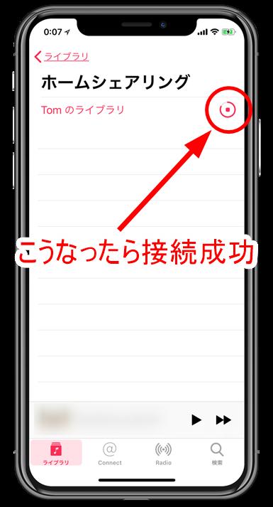 iPhoneでiTunesのライブラリに接続