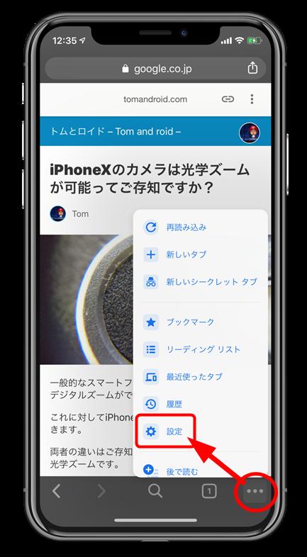 iPhone版Chromeの設定の開き方