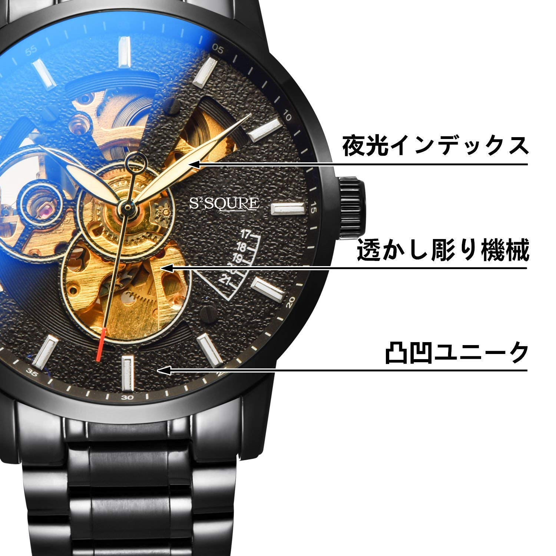 BesTn出品 S2SQURE機械式腕時計ブラックの見た目