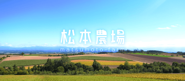 松本農場-クラウドファンディングMakuake