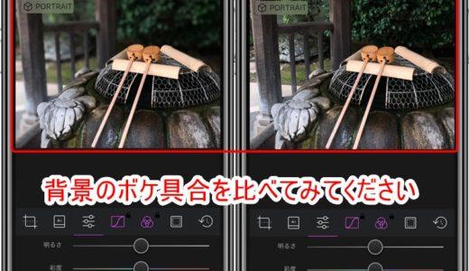 ポートレートの深度コントロール(背景ぼかし)はiPhoneXでも可能