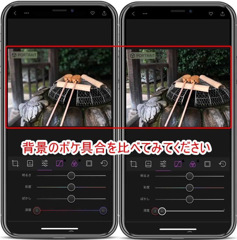 iPhoneXでDarkroomでポートレート写真の被写界深度を変更