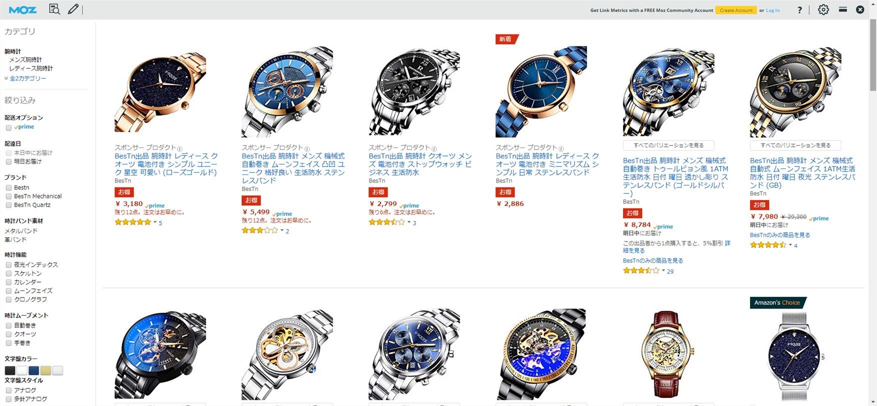 Amazon BesTn 腕時計一覧