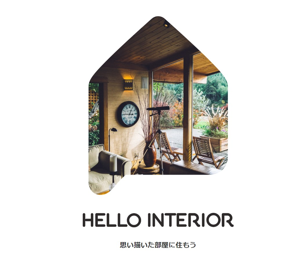 Hello Interiorホームページ