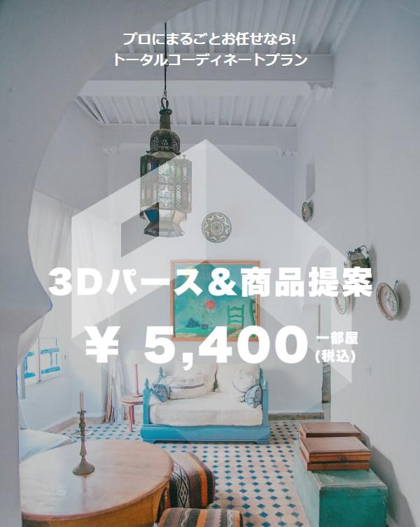 Hello Interiorの料金は1部屋5,000円