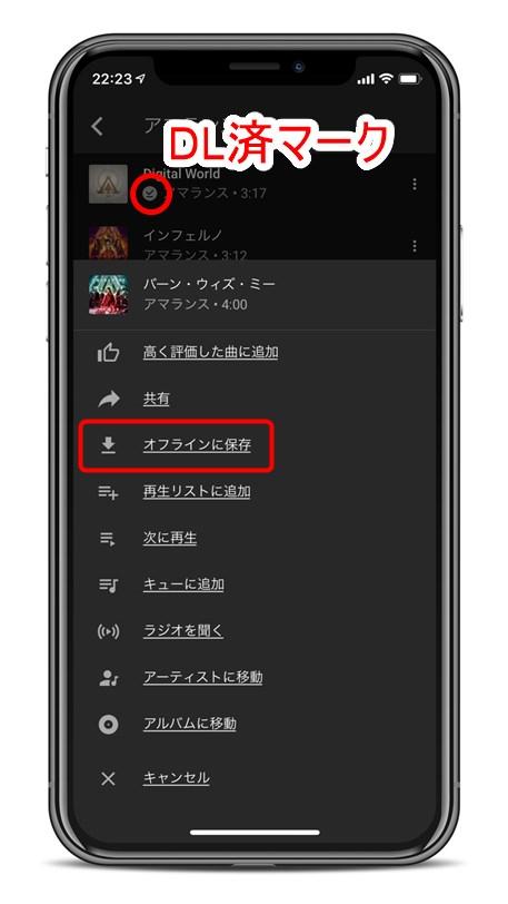 iPhoneのYouTube Musicアプリは曲のダウンロードが1曲ずつしかできない
