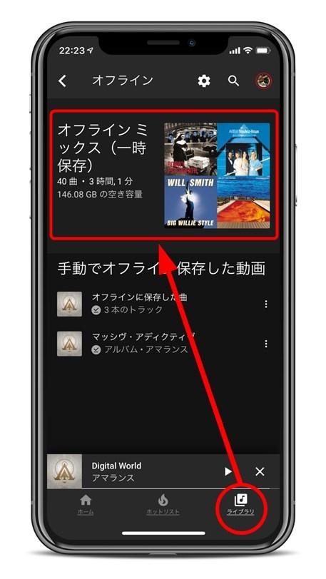 iPhoneのYouTube Musicアプリは聞いた曲をキャッシュ保存する
