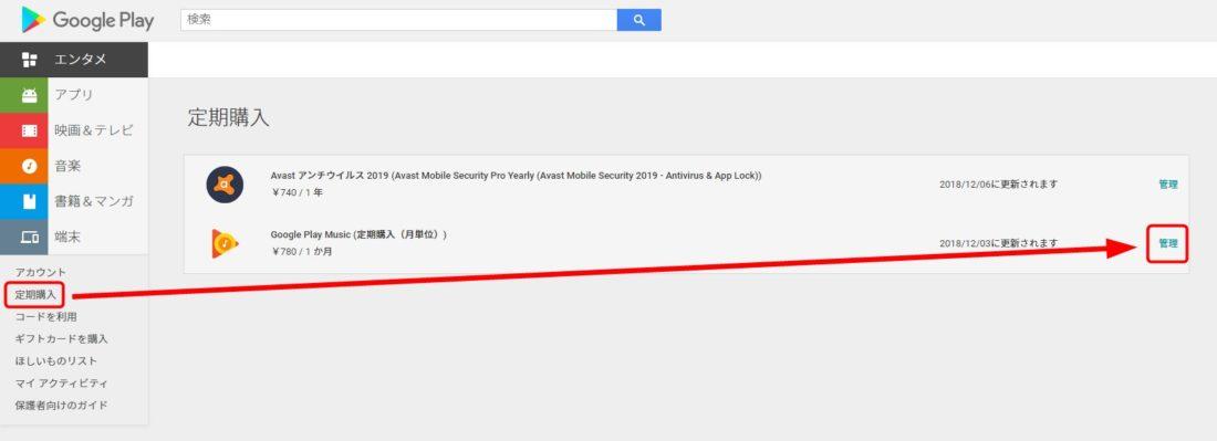 GooglePlayストアからGooglePlayMusicの定期購入を解約する