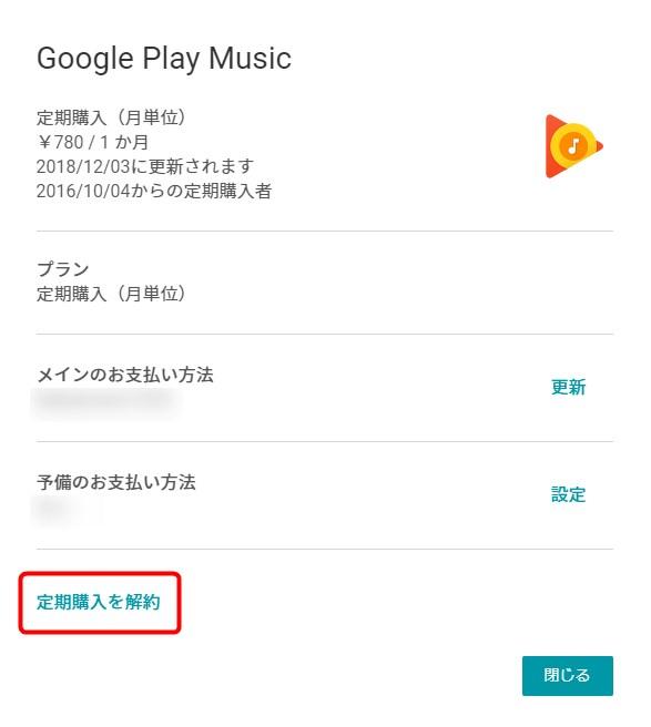GooglePlayMusicのサブスクリプションを解約する