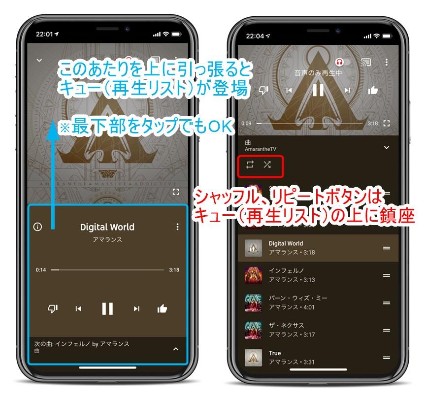 YouTube MusicアプリのUIはAppleMusicに近い